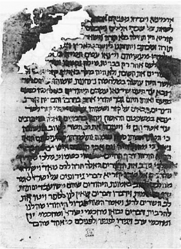 Картинки по запросу «Кембриджский документ». Анонимное еврейско-хазарское письмо середины X в.